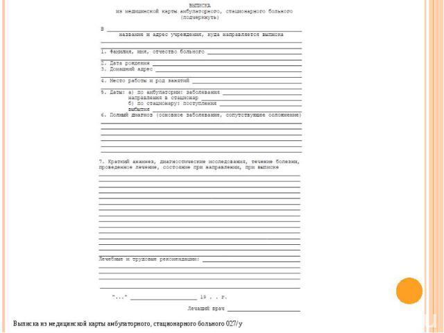Выписка Из Медицинской Карты Амбулаторного Стационарного Больного Бланк - фото 5