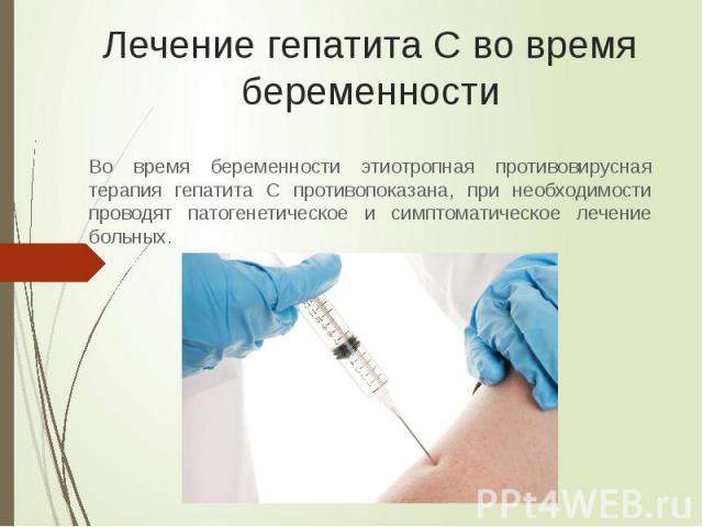 Беременность маркеры гепатитов
