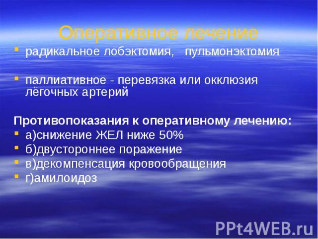 Пульмонэктомия