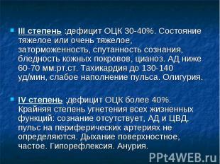 III степень :дефицит ОЦК 30-40%. Состояние тяжелое или очень тяжелое, заторможен