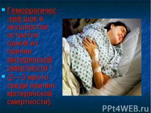 Геморрагичес-кий шок в акушерстве остается одной из причин материнской смертност
