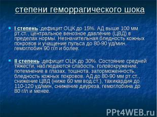 I степень :дефицит ОЦК до 15%. АД выше 100 мм рт.ст., центральное венозное давле