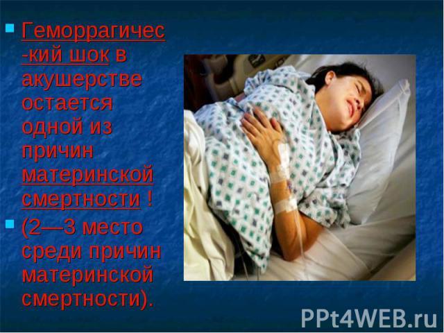Геморрагичес-кий шок в акушерстве остается одной из причин материнской смертности ! Геморрагичес-кий шок в акушерстве остается одной из причин материнской смертности ! (2—3 место среди причин материнской смертности).