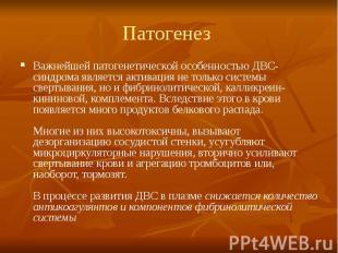 Патогенез Важнейшей патогенетической особенностью ДВС-синдрома является активаци