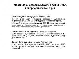 Местные анестетики /ОАРИТ АН УГОКБ/, гипербарические р-ры MarcaineSpinal Heavy (