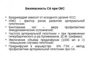 Безопасность СА при ОКС Брадикардия зависит от исходного уровня ЧСС; НЖО – факто