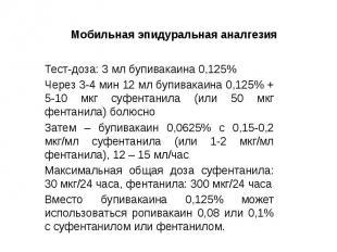 Мобильная эпидуральная аналгезия Тест-доза: 3 мл бупивакаина 0,125% Через 3-4 ми