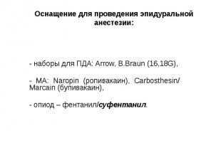 Оснащение для проведения эпидуральной анестезии: - наборы для ПДА: Arrow, B.Brau