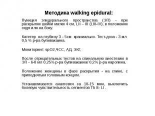 Методика walking epidural: Пункция эпидурального пространства (ЭП) - при раскрыт