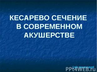 КЕСАРЕВО СЕЧЕНИЕ В СОВРЕМЕННОМ АКУШЕРСТВЕ