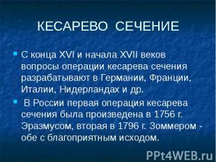 КЕСАРЕВО СЕЧЕНИЕ С конца XVI и начала XVII веков вопросы операции кесарева сечен
