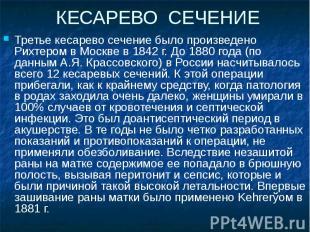 КЕСАРЕВО СЕЧЕНИЕ Третье кесарево сечение было произведено Рихтером в Москве в 18