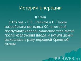 История операции II Этап 1876 год - Г. Е. Рейном и Е. Порро разработана методика
