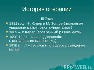 История операции III Этап 1881 год- Ф. Керер и М. Зенгер (послойное ушивание мат