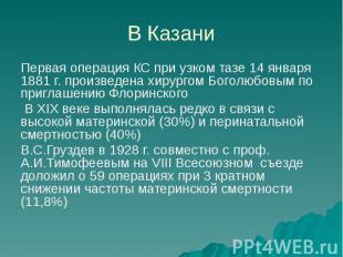 В Казани Первая операция КС при узком тазе 14 января 1881 г. произведена хирурго