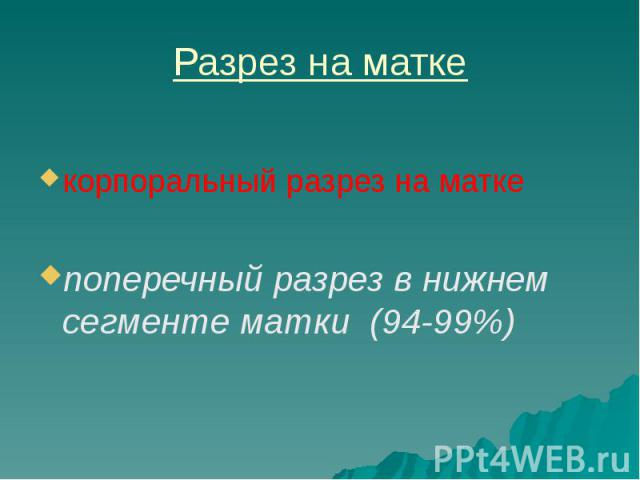 Разрез на матке корпоральный разрез на матке поперечный разрез в нижнем сегменте матки (94-99%)