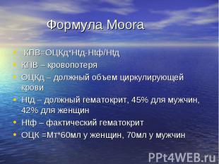 Формула Moora КПВ=ОЦКд*Htд-Htф/Htд КПВ – кровопотеря ОЦКд – должный объем циркул
