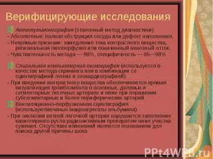 Ангиопульмонография (эталонный метод диагностики) Ангиопульмонография (эталонный