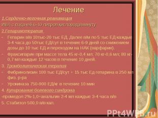 1.Сердечно-легочная реанимация 1.Сердечно-легочная реанимация ИВЛ с подачей 6-10