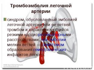синдром, обусловленный эмболией легочной артерии или ее ветвей тромбом и характе