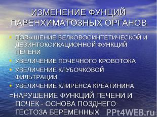 ПОВЫШЕНИЕ БЕЛКОВОСИНТЕТИЧЕСКОЙ И ДЕЗИНТОКСИКАЦИОННОЙ ФУНКЦИЙ ПЕЧЕНИ ПОВЫШЕНИЕ БЕ