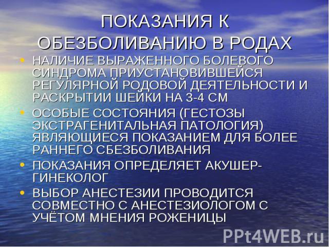 НАЛИЧИЕ ВЫРАЖЕННОГО БОЛЕВОГО СИНДРОМА ПРИУСТАНОВИВШЕЙСЯ РЕГУЛЯРНОЙ РОДОВОЙ ДЕЯТЕЛЬНОСТИ И РАСКРЫТИИ ШЕЙКИ НА 3-4 СМ НАЛИЧИЕ ВЫРАЖЕННОГО БОЛЕВОГО СИНДРОМА ПРИУСТАНОВИВШЕЙСЯ РЕГУЛЯРНОЙ РОДОВОЙ ДЕЯТЕЛЬНОСТИ И РАСКРЫТИИ ШЕЙКИ НА 3-4 СМ ОСОБЫЕ СОСТОЯНИЯ …
