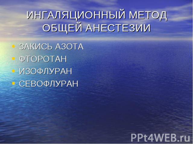 ЗАКИСЬ АЗОТА ЗАКИСЬ АЗОТА ФТОРОТАН ИЗОФЛУРАН СЕВОФЛУРАН