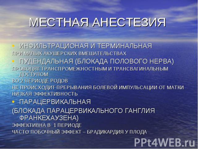 ИНФИЛЬТРАЦИОНАЯ И ТЕРМИНАЛЬНАЯ ИНФИЛЬТРАЦИОНАЯ И ТЕРМИНАЛЬНАЯ ПРИ МАЛЫХ АКУШЕРСКИХ ВМЕШАТЕЛЬСТВАХ ПУДЕНДАЛЬНАЯ (БЛОКАДА ПОЛОВОГО НЕРВА) ПРОВОДЯТ ТРАНСПРОМЕЖНОСТНЫМ И ТРАНСВАГИНАЛЬНЫМ ДОСТУПОМ ВО 2 ПЕРИОДЕ РОДОВ НЕ ПРОИСХОДИТ ПРЕРЫВАНИЯ БОЛЕВОЙ ИМПУЛ…