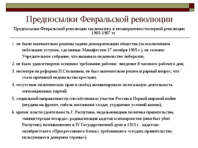 Революция 1905-1907 годыпарламентаризм в россии