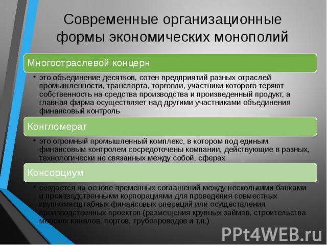 Организационно-правовых форм предпринимательской деятельности таблица
