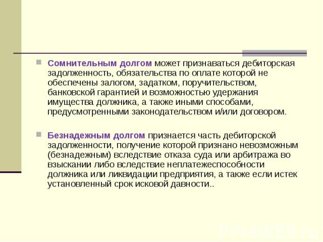 серий что значит безнадежный кредитный долг списан Челябинск, Горького, Район:
