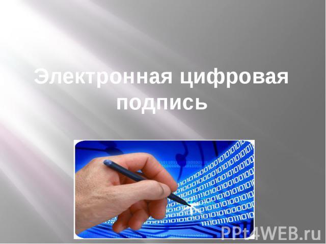Электронная Цифровая Подпись Презентация