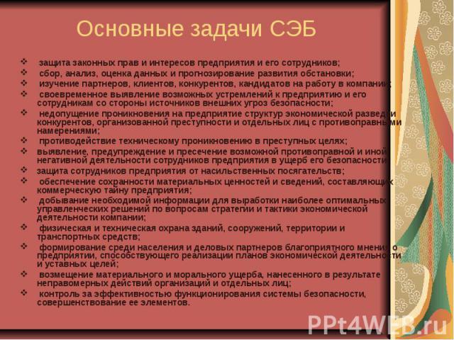 Экономическая Безопасность Предприятия Презентация Скачать