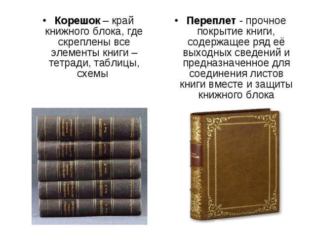 Как сделать крышку для книги