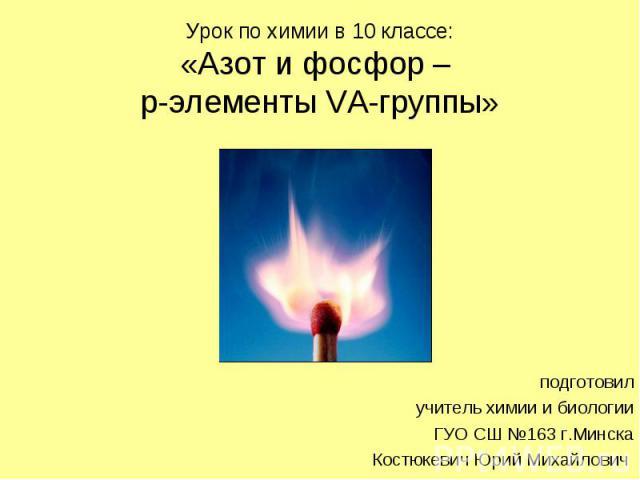 презентация на тему азот по химии смотреть онлайн