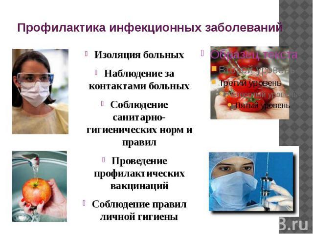 Инструкция По Борьбе С Инфекционными Болезнями Животных