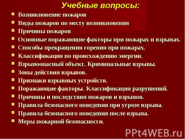 каковы по вашему мнению основные причины перерастания возгорания в крупный пожар - Школьные poiskobuvi.ru