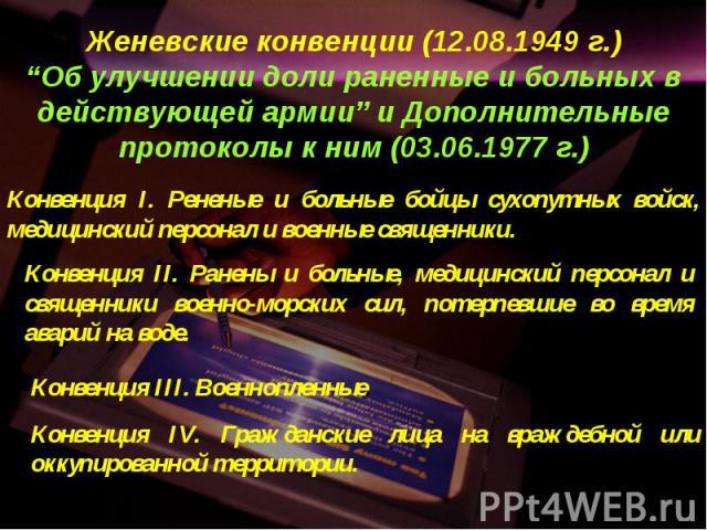 Киевский режим грубо нарушает женевские конвенции