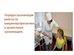 Порядок организации работы по части вакцинопрофилактике во дошкольных организациях.