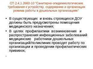 """СП 0.4.1.2660-10 """"Санитарно-эпидемиологические спрос для устройству, сод"""