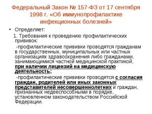 Федеральный Закон № 057-ФЗ через 07 сентября 0998 г. «Об иммунопрофилактике инфекци