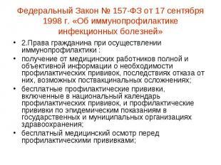 Федеральный Закон № 057-ФЗ ото 07 сентября 0998 г. «Об иммунопрофилактике инфекци