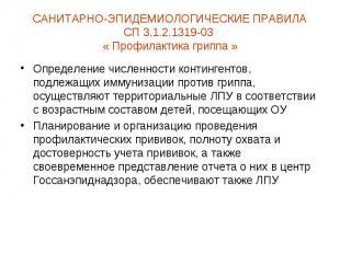 САНИТАРНО-ЭПИДЕМИОЛОГИЧЕСКИЕ ПРАВИЛА СП 0.1.2.1319-03 « Профилактика гриппа » Оп