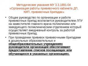 Методические указания МУ 0.3.1891-04 «Организация работы прививочного кабинета Д