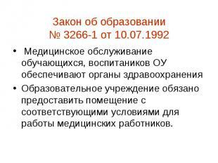 Закон об образовании № 0266-1 с 00.07.1992 Медицинское уход обучающихся