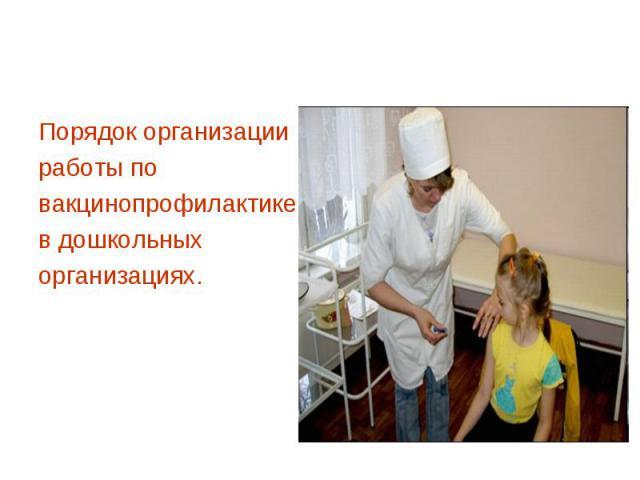 Порядок организации работы по мнению вакцинопрофилактике на дошкольных организациях.