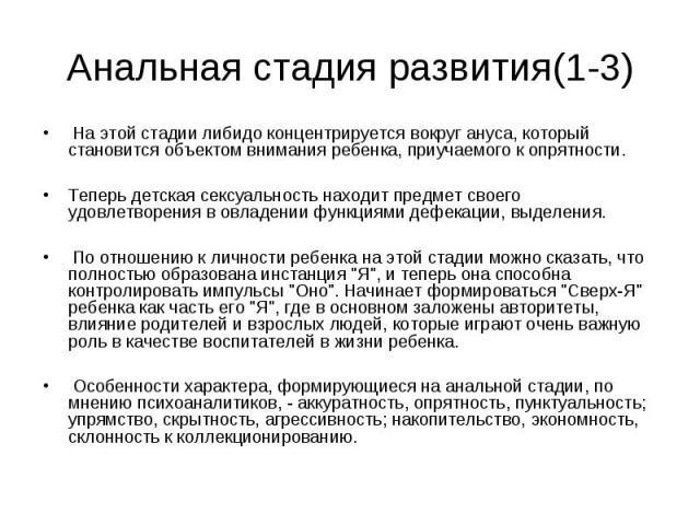 teoriya-psihoseksualnogo-razvitiya-freyda