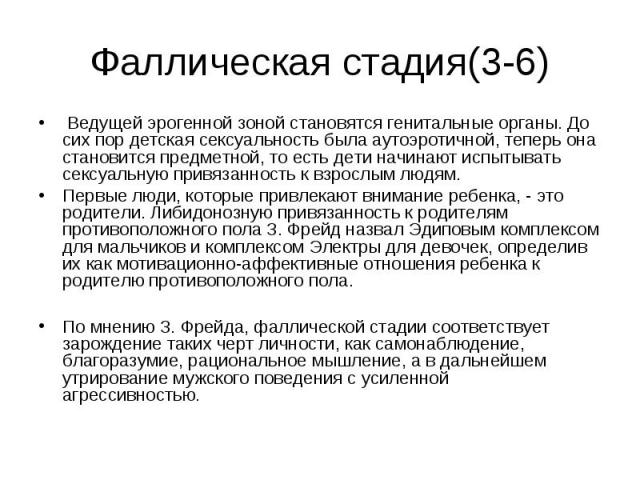 fallicheskaya-stadiya-psihoseksualnogo-razvitiya