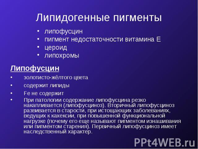 Липофусцин