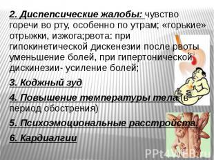 """Презентация на тему """"ХРОНИЧЕСКИЙ ХОЛЕЦИСТИТ, ДИСФУНКЦИЯ ЖЕЛЧНОГО ПУЗЫРЯ, СПАЗМ"""" - скачать презентации по Медицине"""
